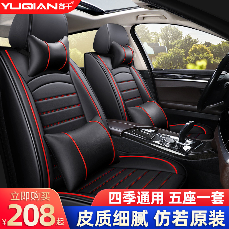 Car cushion four seasons GM all-enveloping seat cover 2020 new leather seat cover net red 19 car all-inclusive seat cushion
