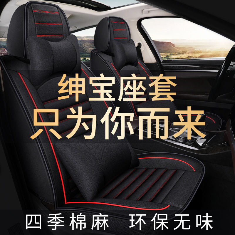 Suitable for BAIC Squires X35 X55 D70 D20 D50 universal seat cover linen car seat cushions