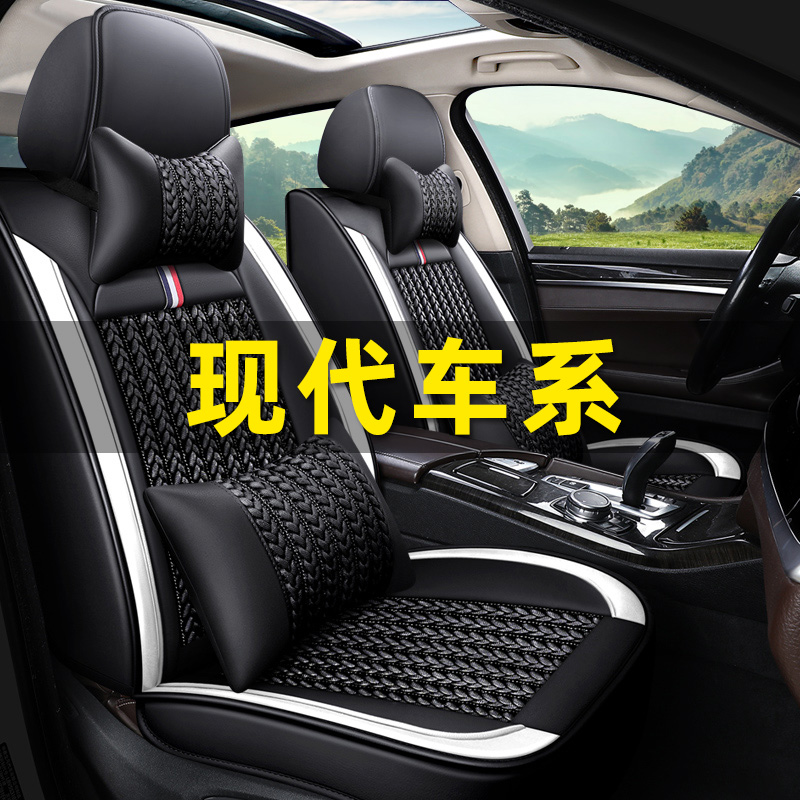 Suitable for Beijing Hyundai IX35 Lang moving leader name map car seat cushion cushion four seasons general surrounded
