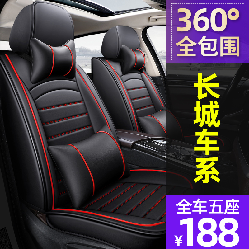 Suitable for the Great Wall C30C50 dazzling M4 car seat cover four seasons GM old seat cushion all-inclusive seat cushion seat cover