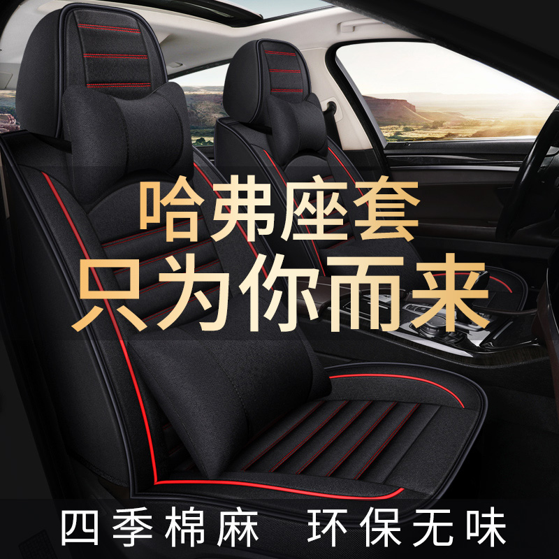 Suitable for Haver H2 H4 H6 Harvard H6 Coupe H7 M6 universal seat cover linen car seat cushions
