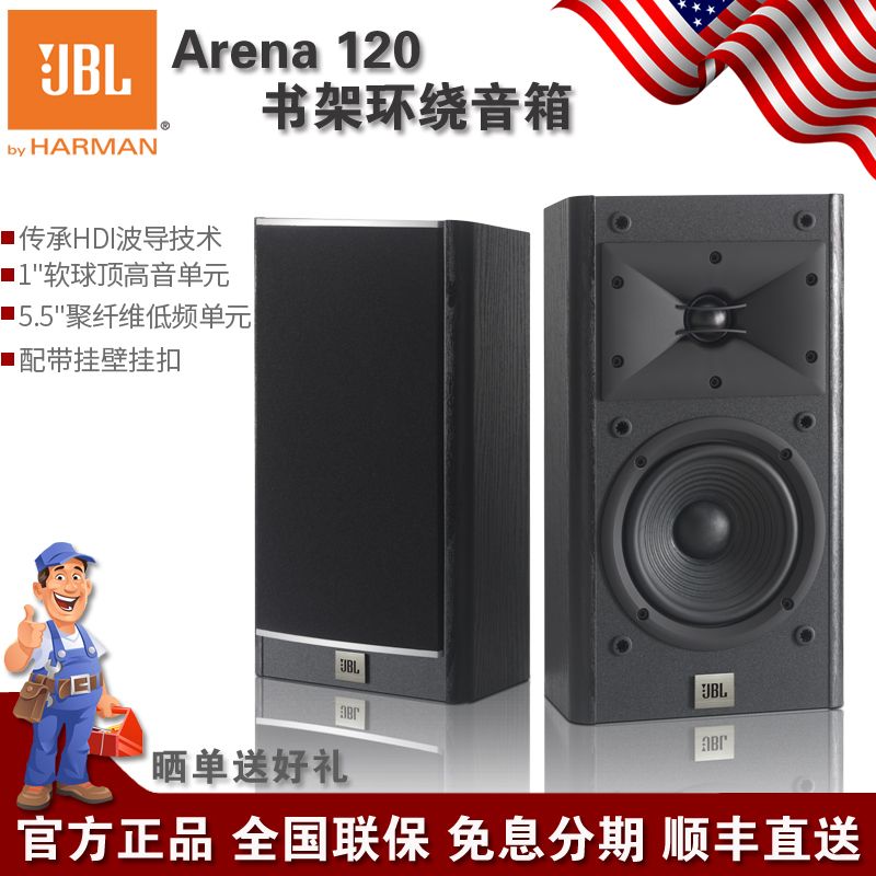 JBL ARENA 120 HIFI surround bookshelf monitor speakers audio bookshelf wall-mounted new licensed pair