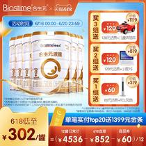 Biosin Pixing Bigger Infant Formula 2 800G6 cans LPN baby growth
