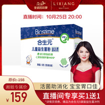 (Live exclusive) Heshengyuan official flagship store for childrens infants and young children probiotic powder milk flavor 26 bags x 1 box