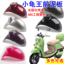 Electric car European version of the turtle king front fender Universal retaining plate guard turtle five sheep front wheel mud tile shell