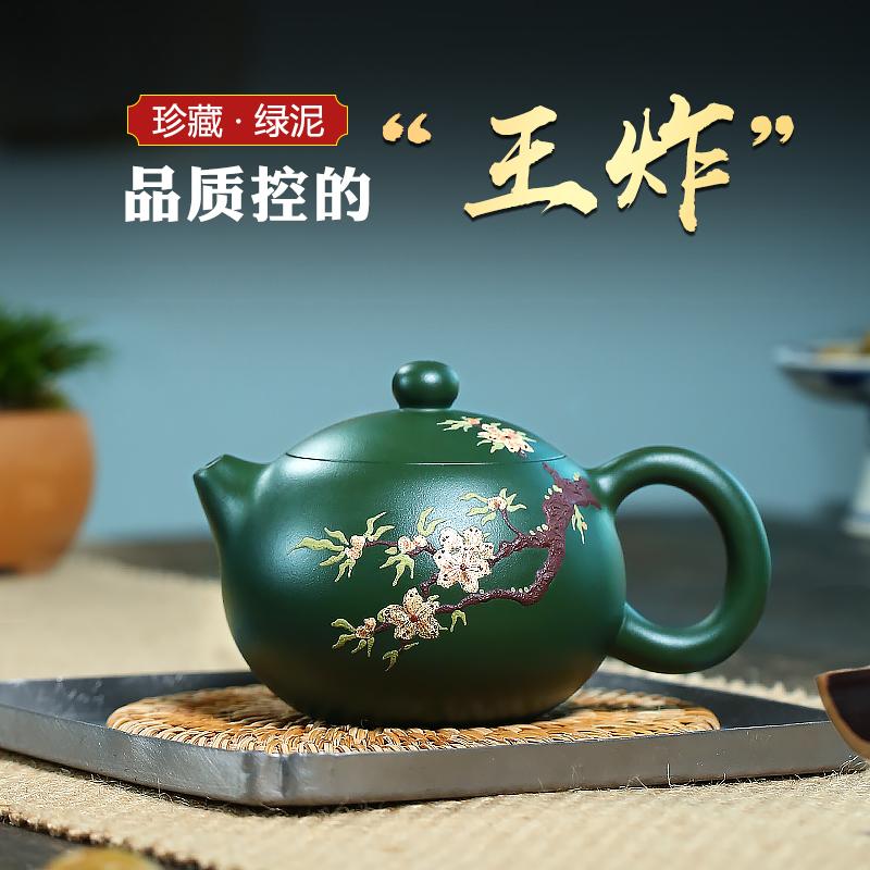 宜兴紫砂壶名家纯全手工原矿绿泥泥绘泡茶壶茶具套装 西施壶