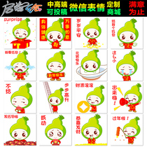 Dynamic static WeChat qq expression pack cartoon logo animation mascot q version of the character image design custom