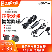 Boya by-M1 collar clip microphone mobile SLR camera live chest wheat cable microphone recording equipment