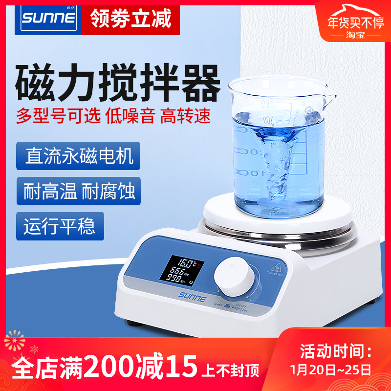 Shanghai Shangyi Magnetic Stirrer Laboratory several show temperature mixer heating small mini magnetic agitator