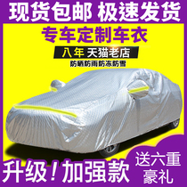 Car clothing car cover Sunscreen rain four seasons universal heat insulation and dustproof special thickened car cover full cover car cover