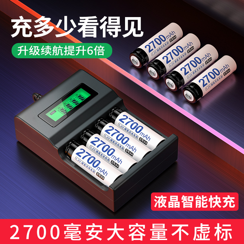 Times the amount of No 5 rechargeable battery charger universal smart LCD set 2700 Ma with NiMH No 7 aaa No 57 small remote control KTV microphone mouse camera toy can replace 1 5V