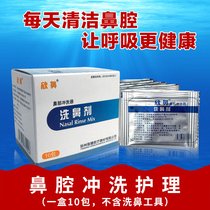 Strong Xin nose nasal washing nose salt nasal washing nasal spray nose flushing nurse stuffy nose allergy adult children are available