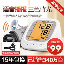 Household medical elderly upper arm automatic high precision voice electronic blood pressure measurement instrument pressure gauge