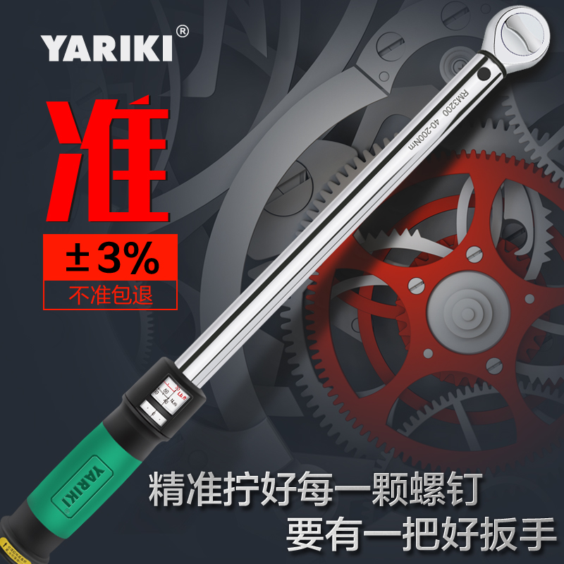 Metric double-scale preset adjustable high-precision torque torque fast torque of the wrench kg wrench