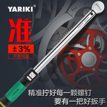 YARIKI Male Imperial Dual scale preset adjustable torque KG wrench spark plug torque