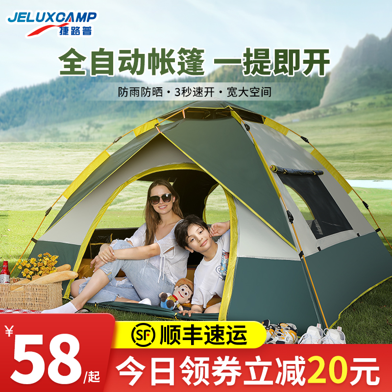 Tent outdoor portable camping plus thick rain-proof fully automatic camping equipment camping picnic field automatically bounced off