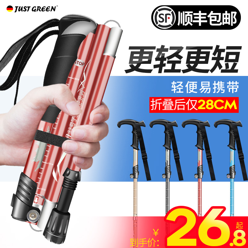German ultra-light folding cane telescopic cane men and women climbing is equipped with carbon-free crutches outdoor multi-functional
