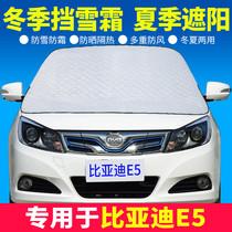 2018款比亚迪e5新能源专用汽车遮雪挡冬季前挡风玻璃罩防冻档防霜