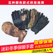 Genuine 07 gloves outdoor cold camouflage gloves 07a gloves autumn and winter riding gloves training gloves