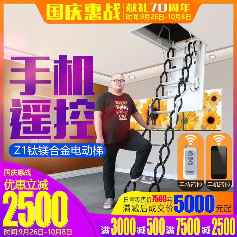 Attic Expansion Stair Oriental Pavilion Stair Z1 Silent Household Invisible Lifting Ladder Electric Full-automatic Stair
