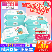 October crystallization baby laundry soap Baby special genuine newborn clothes baby soap Diaper BB soap 10 pieces