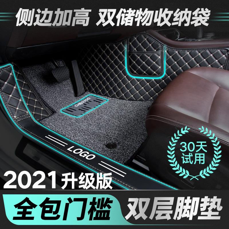 Coussinets de voiture entièrement entourés dédiés à la CRV Maiten de Camry Lang dix générations Pentium Accord Passat