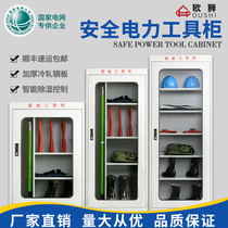 Power safety tool cabinet Intelligent dehumidification cabinet Electrical cabinet Insulation distribution room special cabinet Power iron cabinet Appliances