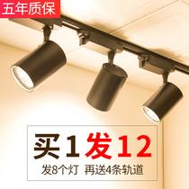 Магазин одежды светодиодный трек прожектор магазин коммерческий супер яркий установленный COB потолочный 20W бытовой прожектор