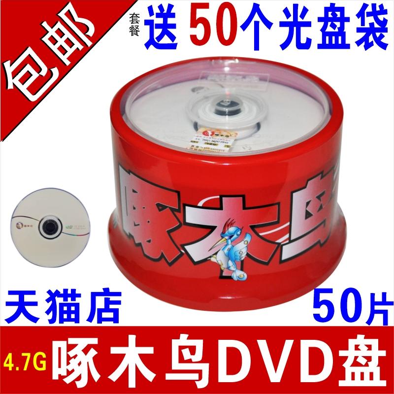 Woodpecker Disc DVD-R Burning Disc Dvd-R Blank Disc Dvd R Blank Disc DVD Dvd Blank Disc 4G Woodpecker DVD Disc 50 Barrel 4.7G
