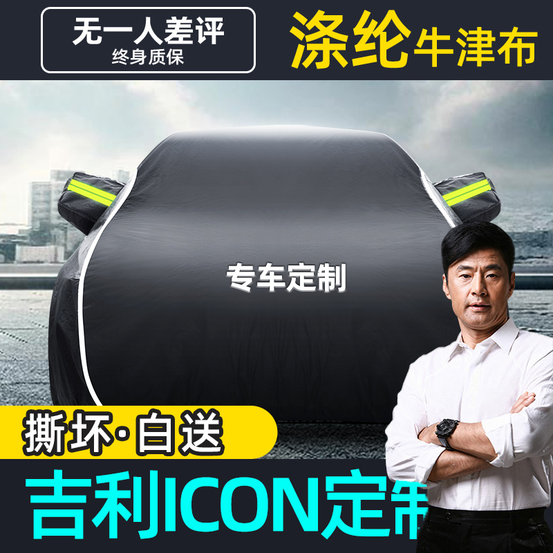 Geely ICON car hood dedicated sun protection rain and sun insulation GM four seasons new car jacket cover cover