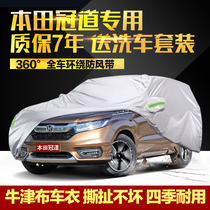 GAC Honda Crown Road car cover SUV off-road special thickening Oxford Shield car cover