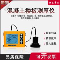 Concrete floor thickness measuring instrument floor thickness detector floor thick gauge concrete thickness measuring instrument