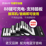Noe piano house 88 key professional edition MIDI keyboard folding thickening charging portable electronic piano beginners