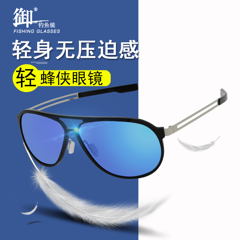 Yupai Fishing Bit Glasses Happy Fishing Light Hornet II C1510 Fishing Polarizing Glasses Outdoor Sunshade