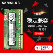 Samsung DDR3L 1600 4G notebook memory original PC3L-12800S 1.35V