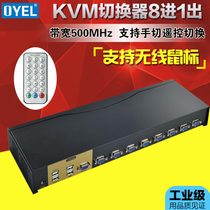 OYEL KVM switch 8 ports VGA 8 in 1 out USB projector video display remote control sharer