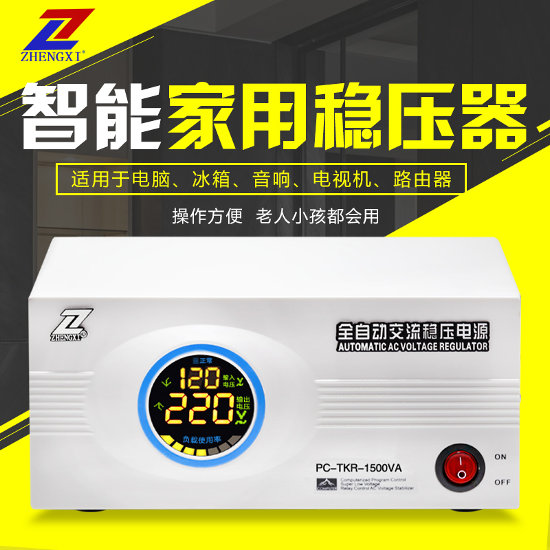 West levy regulator 220V automatic home 1500w computer TV fridge wall-mounted stove small regulated power supply
