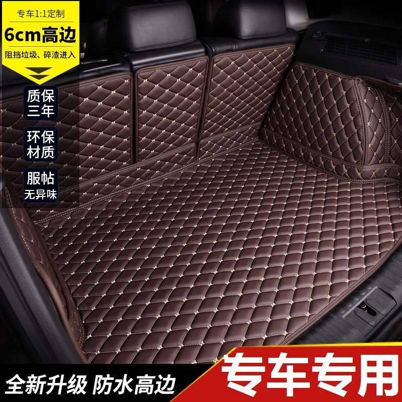 Car trunk pad Mercedes-Benz C200L GLC300L GLA E260L GLK300 S-class dedicated tail box mat