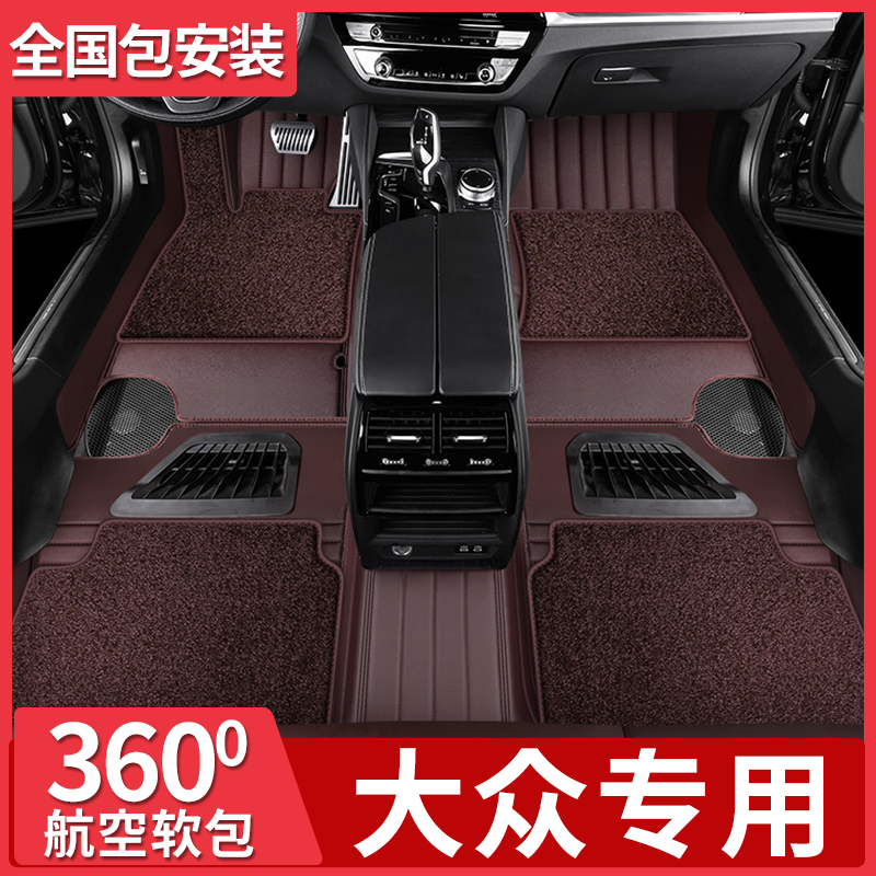 360 air soft bag Volkswagen Long Yi Passathui Ang tuo view L Tuyue Maiten probe Yue leather all surrounded by foot pads