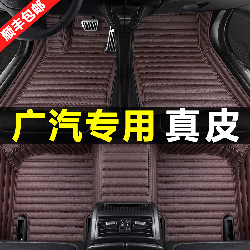 20 GAC Group GAC EV GAC iA5 ix4 Shirui PHEV dedicated leather fully surrounded car foot pads