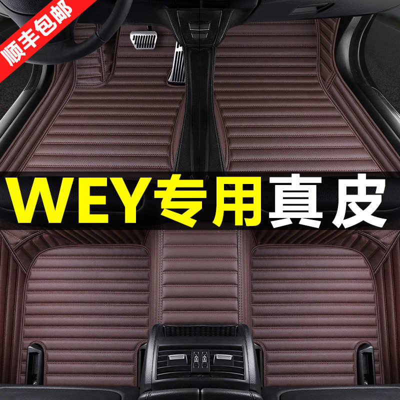 20 Weipai WEY VV6 vv5 P8 VV7GTPHEV new energy-specific leather fully surrounded car footrests