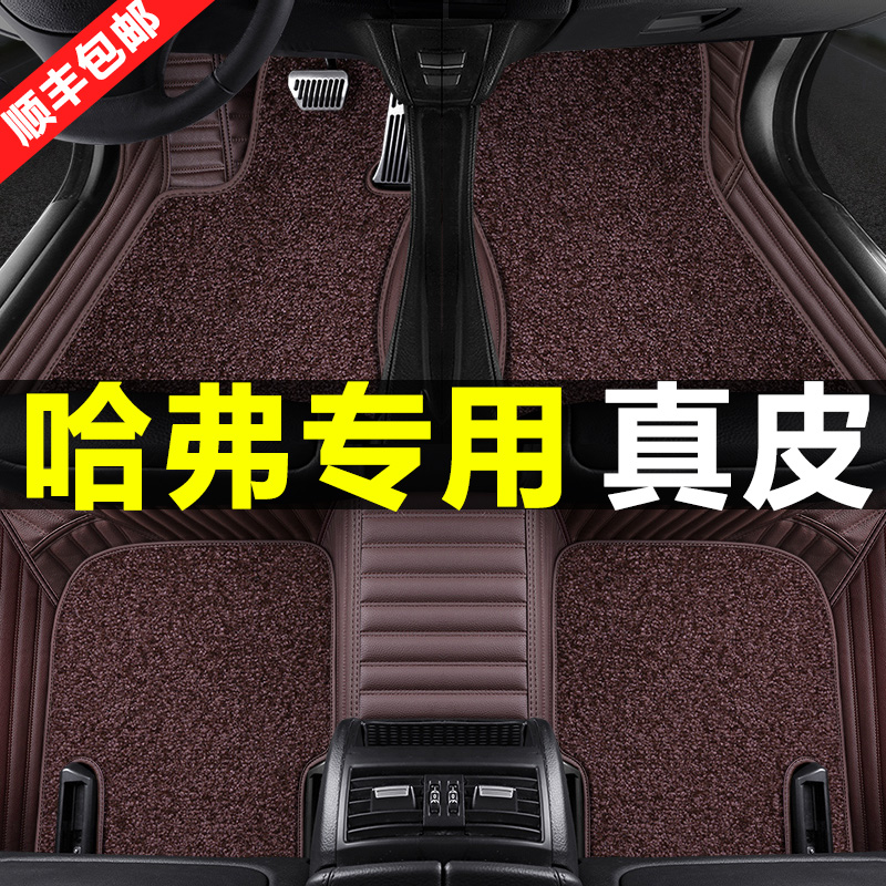 20 Haver brand new H6 h4 H9 H5 H7 H2s f5 F7x dedicated leather fully enclosed car footrests