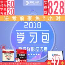 Minus 20 yuan genuine 2018 exam Zhenti learning package method Ruida national judicial qualification examination law Zhong Xiuyong Yang Fan Xu Jingui Yang Xiong Liu Fengke speaks volumes and criminal law