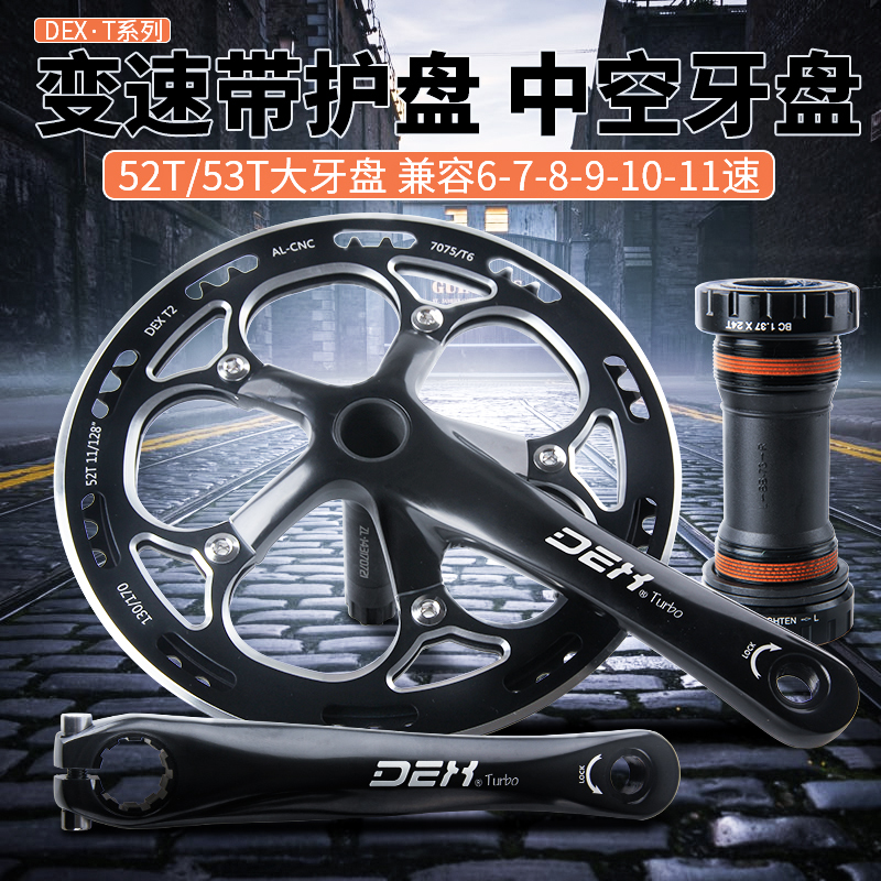 DEX highway bicycle hollow integral dental disk aluminium alloy crank 52T folding variable speed single disk 789 speed