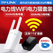 Tp-link Wired Power Cat Wireless Extender pair set IPTV adapter tl-pa500&pa500w
