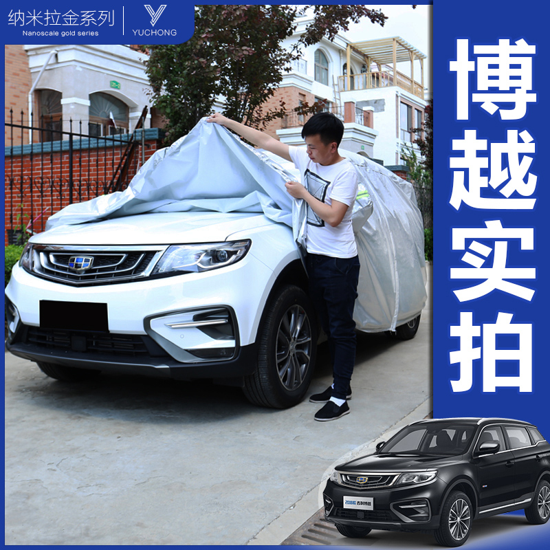 Geely Bo Cross-country Vehicle Cover 2018 Sunscreen, Rainproof and Sunshade SUV Cross-Country Vehicle Cover 2016