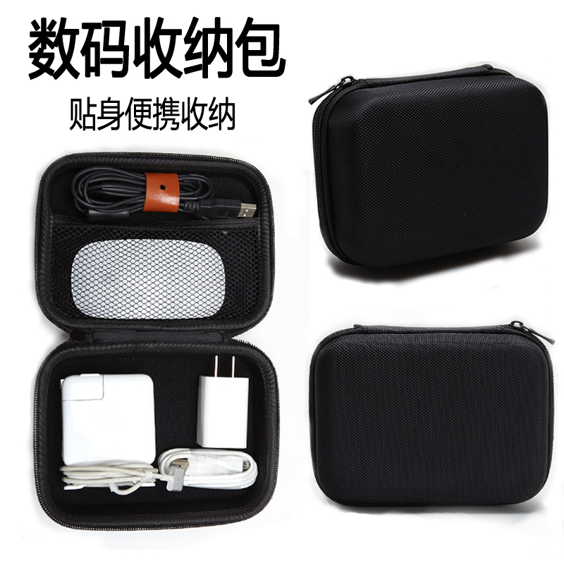 V&Z Digital Receiving Bag Apple Charger Receiving Applicable Ray Snake Logitech G402G502 Mouse Box