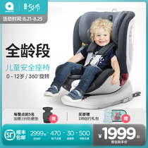 Apramo child safety seat car car car 0-4-12 year old baby can lie down 360 degrees rotation