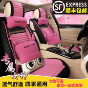 Car seat seat cover cartoon surrounded by men and women of New Winter Flax cushion cloth four general seating in Changan