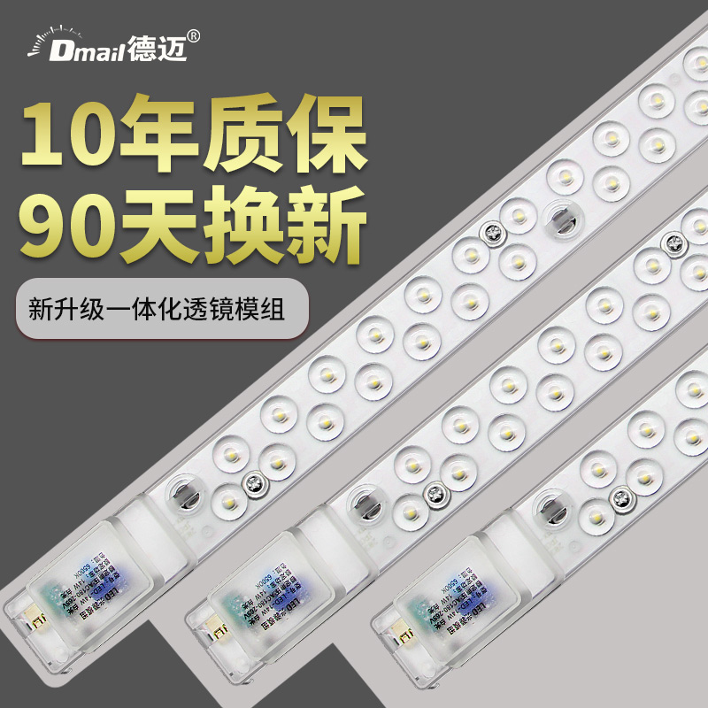 Led ceiling lamp core modification board refitting lamp bar lamp tube integrated light source module patch LED lamp board strip